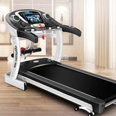 跑步機家用款 多功能超靜音 折疊健身房 電動健身器材igo   卡菲婭