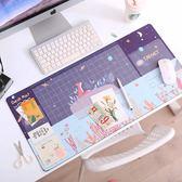 滑鼠墊 小清新桌墊韓國創意多功能辦公桌墊超大號鼠標墊桌墊【聖誕節快速出貨八折】