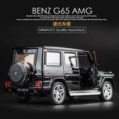 玩具汽車模型合金車模奔馳G65AMG建元兒童玩具越野聲光回力開門仿真汽車模型
