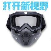 騎行眼鏡男摩托車防風塵防刮護目鏡戶外滑雪戰術越野風鏡騎行裝備