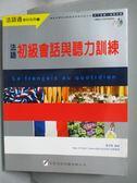 【書寶二手書T5/語言學習_ZEQ】法語初級會話與聽力訓練_羅清菁_附2片光碟