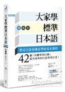 大家學標準日本語【初級本】(超值組合:課本 文法解說‧練習題本 東京標準音MP3