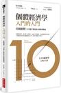 個體經濟學 入門的入門:看圖就懂!10堂課了解最基本的經濟觀念【城邦讀書花園】
