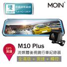 贈32G【MOIN】M10 plus 前後測速1080P全屏電子式觸控後照鏡行車紀錄器