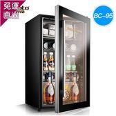 紅酒櫃 Fasato/凡薩帝 BC-95冰吧冰箱冷藏櫃紅酒櫃恒溫家用茶葉客廳小型『快速出貨YTL』