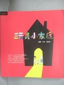 【書寶二手書T6/繪本_QMJ】玩具小家庭_張妙如、徐玫怡
