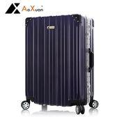 行李箱 旅行箱AoXuan 26吋PC拉絲鋁框箱 雅爵系列 藍紫色