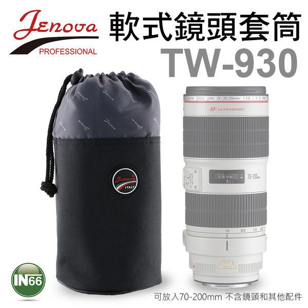 Jenova 吉尼佛 軟式鏡頭套筒 鏡頭袋 TW-930