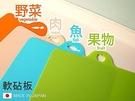 日本製 軟砧板 沾板 蔬果生食熟食分類 安全衛生 廚房用品 餐廚 廚具  《生活美學》