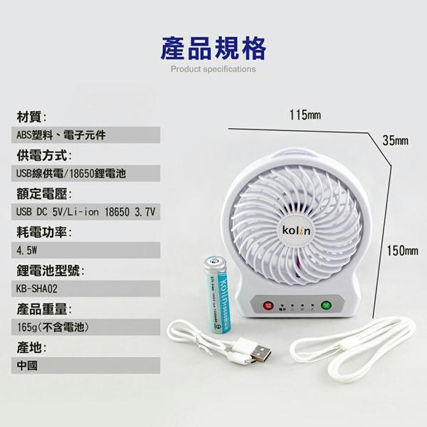 【kolin歌林】USB充電5吋小風扇。藍/(KF-SH04U1/KF-SH04U1_B)