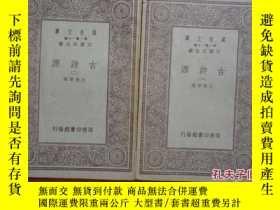 二手書博民逛書店萬有文庫:古詩源(一,二)罕見2冊合售23766 王雲五主編 商