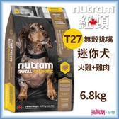 Nutram 紐頓 『 T27 無榖挑嘴全齡迷你犬(火雞+雞肉)』 6.8KG 【搭嘴購】