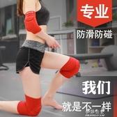 護膝舞蹈護膝跳舞專用練功女瑜伽膝蓋跪地女童兒童成人防摔運動訓練 伊莎公主