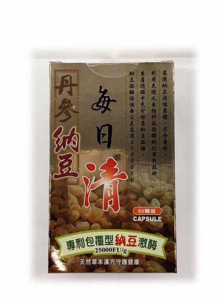 丹參納豆 每日清 60粒 [仁仁保健藥妝]