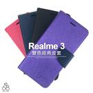 Realme 3 銳爾覓 3 經典 皮套 手機殼 翻蓋 保護套 簡單 方便 素色 磁扣 手機套 雙色 手機皮套