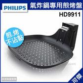 飛利浦  PHILIPS  HD9911  健康氣炸鍋專用煎烤盤  適用氣炸鍋HD9240 公司貨 周年慶特價