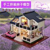 智趣屋diy小屋普羅旺斯手工拼裝房子模型玩具益智創意生日禮物女     color shopYYP