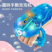 新款手腕泡泡機網紅同款可穿戴兒童玩具男孩女孩吹泡泡電動全自動 一米陽光