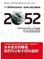 二手書博民逛書店《2052:下一個40年的全球生態、經濟與人類生活總預測》 R2Y ISBN:9862724269