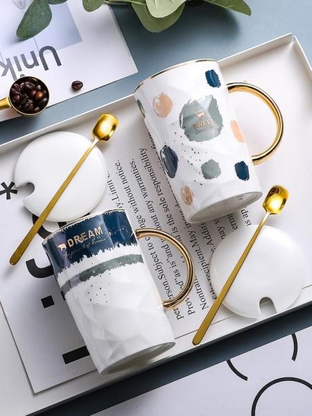 馬克杯 陶瓷杯子創意個性潮流馬克杯帶蓋勺簡約情侶喝水杯家用茶杯咖啡杯 歐歐
