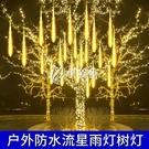 快速出貨太陽能流星雨led彩燈閃燈串燈戶外防水節日樹燈裝飾滿天YYS