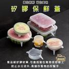 【居美麗】可伸縮矽膠保鮮蓋6件組 食品級矽膠保鮮膜 保鮮矽膠蓋