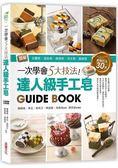 一次學會5大技法!達人級手工皂Guide Book:圖解分層皂.渲染皂.捲捲皂.
