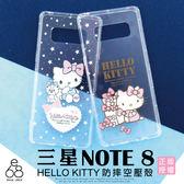 E68精品館 正版授權 HELLO KITTY 空壓殼 三星 Note8 N9500 6.3吋 防摔 手機殼 可愛 凱蒂貓 氣墊殼