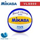 MIKASA 超纖皮製比賽級沙灘排球 國際排總比賽指定球 室外球 黃藍白色 5號 MKVLS300 原價2800元