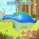 小恐龍機 【寶兒樂】鼻沖洗器 吸鼻涕機 洗鼻器 (手持藥杯組+氧氣面罩噴霧組另可選購)