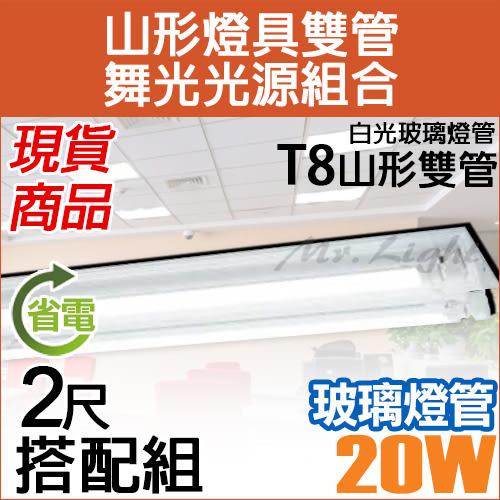 【有燈氏】 LED 山形 2尺 T8 20W 雙管吸頂燈具組 含舞光玻璃燈管2支 【T810WDGL-2243】