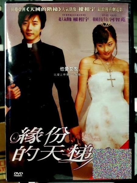 挖寶二手片-L10-075-正版DVD-韓片【緣份的天梯】-權相宇 河智苑(直購價)
