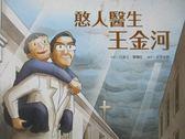 【書寶二手書T5/兒童文學_ZCU】憨人醫生 王金河_江淑文