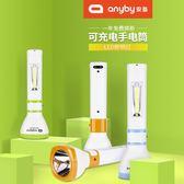 安備led可充電家用手電筒戶外照明強光遠射多功能便捷 迷你小手電 英雄聯盟