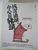 【書寶二手書T7/勵志_BC2】純潔過頭,小心變豬頭_公孫龍策