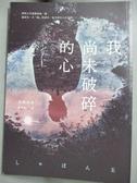 【書寶二手書T8/翻譯小說_MFI】我尚未破碎的心_乃南亞沙