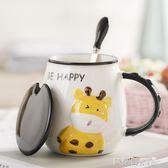 馬克杯 可愛陶瓷杯子馬克杯帶蓋勺早餐牛奶茶杯家用喝水咖啡杯大容量 【美物居家館】