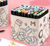 Touchmark馬克筆小學生套裝雙頭油性漫畫水彩筆手繪設計美術 初語生活
