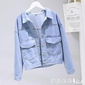 牛仔外套女春秋季正韓學生寬鬆百搭薄款bf夾克短款上衣-Ballet朵朵
