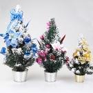 聖誕節 聖誕樹 耶誕樹 迷你聖誕樹(30...