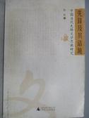【書寶二手書T7/社會_ZIV】先鋒及其語境-中國當代先鋒文學思潮研究_程波