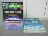 【書寶二手書T5/雜誌期刊_RBR】科學人_91~100期間_共8本合售_鐵超導時代來臨等