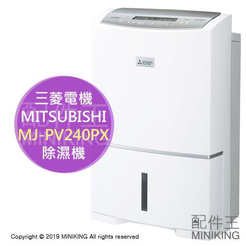 日本代購 2019新款 MITSUBISHI 三菱 MJ-PV240PX 大坪數 除濕機 30坪 水箱5.5L