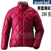 Mont-bell  800FILL 高保暖超輕鵝絨羽絨外套 女~寶紅 (1101360-RUB)