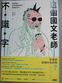 【書寶二手書T1/動植物_JGG】這個國文老師不識字:我和那些奇形怪狀學生們相處的日子_東燁