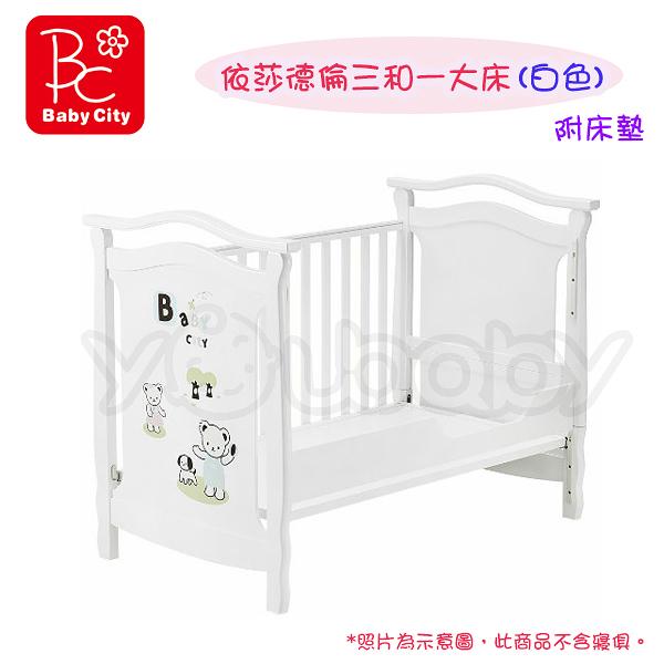 娃娃城 Baby City 依莎德倫三合一成長大床(白色)+床墊