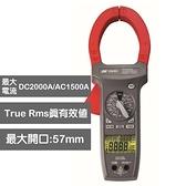 CIE 數字大電流交直流鉤錶 CIE-2608C