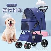輕便可折疊寵物推車狗狗貓咪泰迪手小推車嬰兒外出寵物車狗YYJ 育心館