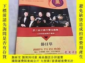 二手書博民逛書店節目單罕見第六屆中國音樂金鐘獎 天津賽區頒獎音樂會Y23537