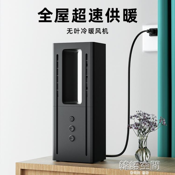 【新北現貨】無葉暖風機 桌面迷你家用小型取暖器冷暖兩用便攜電暖器